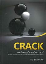 CRACK แนวข้อสอบวิชาคณิตสาสตร์เพื่อสอบ