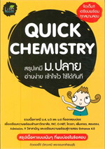 Quick chemistry สรุปเคมี ม.ปลาย