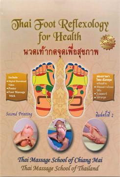 นวดเท้ากดจุดเพื่อสุขภาพ ฉบับ.ไทย-อังกฤษ