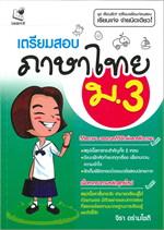 เตรียมสอบภาษาไทย ม.3