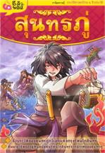 การ์ตูนความรู้ประวัติศาสตร์ไทย-ชีวประวัติ  สุนทรภู่