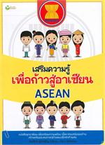 เสริมความรู้เพื่อก้าวสู่อาเซียน ASEAN