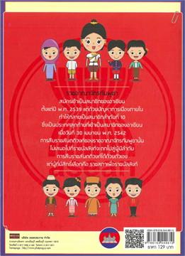 เสริมความรู้เพื่อก้าวสู่อาเซียนราชอาณาจักรกัมพูชา (CAMBODIA)