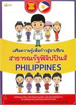 เสริมความรู้เพื่อก้าวสู่อาเซียนสาธารณรัฐฟิลิปปินส์ PHILIPPINES