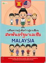 เสริมความรู้เพื่อก้าวสู่อาเซียนสหพันธรัฐมาเลเซีย MALAYSIA