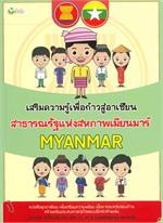 เสริมความรู้เพื่อก้าวสู่อาเซียนสาธารณรัฐแห่งสหภาพเมียนมาร์ MYANMAR
