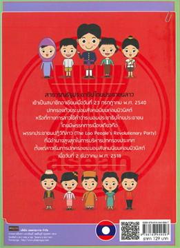 เสริมความรู้เพื่อก้าวสู่อาเซียนอาเซียนสาธารณรัฐประชาธิปไตยประชาชนลาว LAOS
