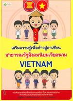 เสริมความรู้เพื่อก้าวสู่อาเซียนสาธารณรัฐสังคมนิยมเวียดนาม