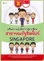 เสริมความรู้เพื่อก้าวสู่อาเซียนสาธารณรัฐสิงคโปร์ SINGAPORE