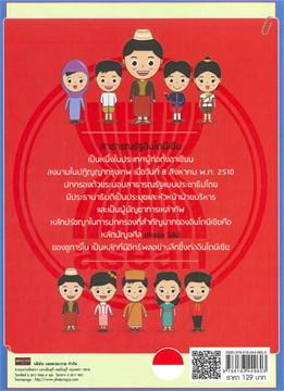 เสริมความรู้เพื่อก้าวสู่อาเซียนสาธารณรัฐอินโดนีเซีย INDONESIA