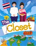 The Closet นานาชาติ