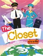 The Closet นานาอาชีพ