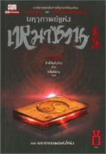 มหากาพย์แห่งเหมาซาน เล่ม.8 (9 เล่มจบ)