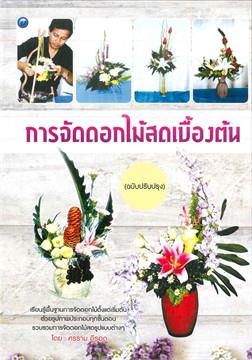 การจัดดอกไม้สดเบื้องต้น (ฉบับปรับปรุง)