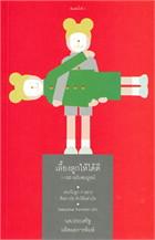เลี้ยงลูกให้ได้ดี 1-100 ฉบับสมบูรณ์ โดย น.พ.ประเสริฐ ผลิตผลการพิมพ์