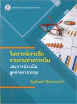 วิเคราะห์เจาะลึกรายงานทางการเงินและการประเมินมูลค่าตราสารทุน