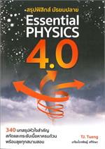สรุปฟิสิกส์มัธยมปลายESSENTIAL PHYSICS4.0