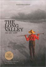 The Long Valley เรื่องสั้นสไตน์เบ็ค