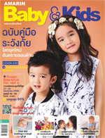 AMARIN BABY & KIDS ฉบับที่ 147 (ณดา-ณดล)