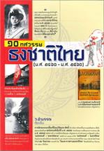 ๑๐ ทศวรรษ ธงชาติไทย (พ.ศ. ๒๔๖๐-๒๕๖๐)