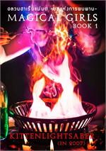 Magical Girls(Book 1)บทแห่งการพบพาน(ฟรี)