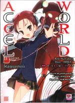 Accel World เล่ม 13