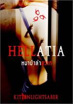 Hellatia หมาป่าล่าสวาท