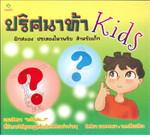 ปริศนาท้า Kids