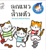 ลูกแมวสามตัว :Three Little Kittens
