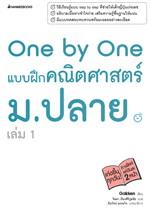 One by one แบบฝึกคณิตศาสตร์ ม.ปลาย เล่ม.1