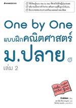 One by One แบบฝึกคณิตศาสตร์ ม.ปลาย เล่ม 2