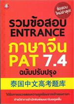 รวมข้อสอบ entrance ภาษาจีน PAT 7.4 ปรับปรุง