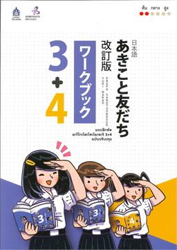 แบบฝึกหัด อะกิโกะโตะโทะโมะดะจิ 3+4