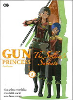 GUN PRINCESS 5 (กันพรินเซส)