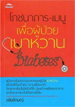 โภชนาการ-เมนู เพื่อผู้ป่วยเบาหวาน