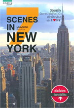 7 SCENES IN NEW YORK