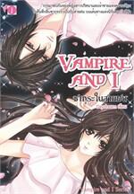 Vampire and I ซากุระในสายฝน