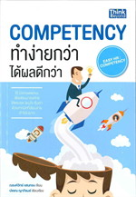 Competency ทำง่ายกว่าได้ผลดีกว่า