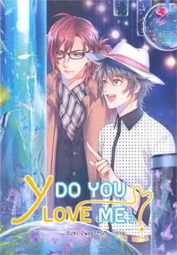 Y DO YOU LOVE ME ? เล่ม 3