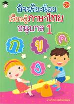 อัจฉริยะน้อยเรียนรู้ภาษาไทย อนุบาล 1