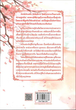 ลิขิตรักด้ายแดง เล่ม 2 (3 เล่มจบ)