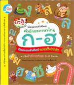 บัตรภาพคำศัพท์ตัวอักษรภาษาไทย ก-ฮ