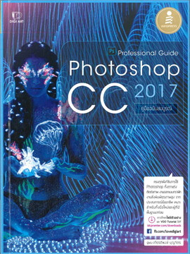 Photoshop CC 2017 Professional Guide
