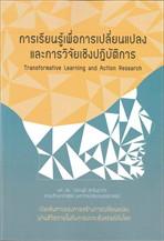 การเรียนรู้เพื่อการเปลี่ยนแปลงและการวิจัยเชิงปฏิบัติการ