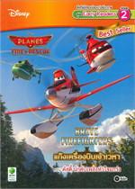 Brave Firefighters : แก๊งเครื่องบินเจ้าเวหา