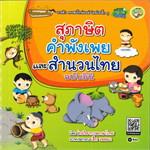สุภาษิต คำพังเพย และสำนวนไทย ฉบับมินิ