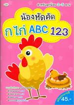 น้องหัดคัด กไก่ ABC 123