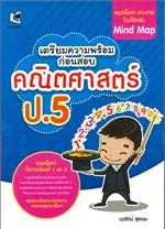 เตรียมความพร้อมก่อนสอบ คณิตศาสตร์ ป.5