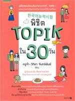 พิชิต TOPIK ใน 30 วัน
