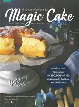 Magic Cake เค้กเนื้อนุ่ม อร่อยคุ้ม 3 ชั้น